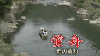 堀内美和 - 蛍舟