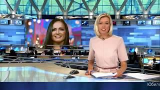 Юбилей Софии Ротару. Новости на Первом. 7.07.2017