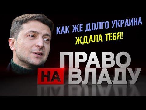 Один из лучших ответов Зеленского в период выборов Президента Украины 2019