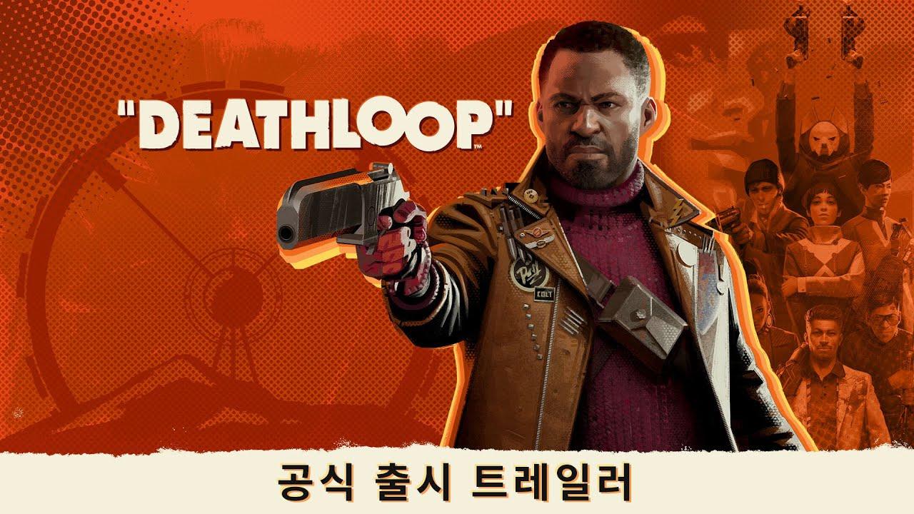 DEATHLOOP – 공식 출시 트레일러