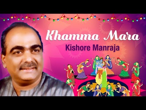 Khamma Mara by Kishore Manraja   Aye Halo - Raas   Non Stop Raas Garba 2017 Songs