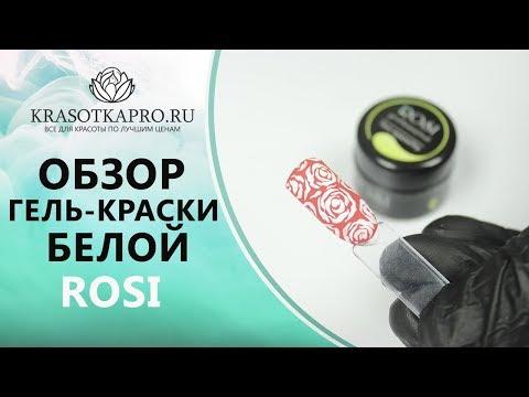 Обзор Гель-краски №001, белая, Rosi