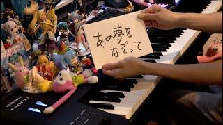 「あの夢をなぞって(Ano yume wo nazotte)」を弾いてみた【ピアノ】