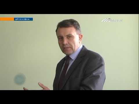 Телеканал Донбасс: В Дружковке  открыли обновленную больницу