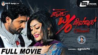 Paru w/o Devdas | Kannada Full Movie | Srinagar Kitty  | Soundarya  |  Love Story