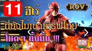 ROV# 11ฮีโร่ที่ยังไม่เข้าเซิร์ฟไทยโหดๆ ทั้งนั้น !!!  Ep 276
