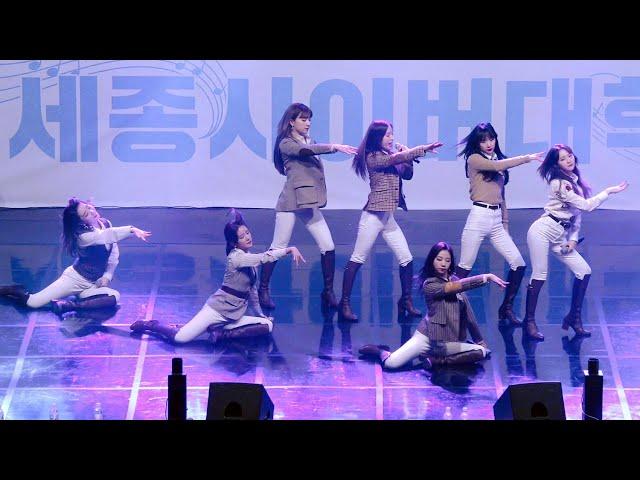 200118 우주소녀(WJSN) '이루리 (As You Wish)' 직캠|세종 공감오디세이 · 비몽