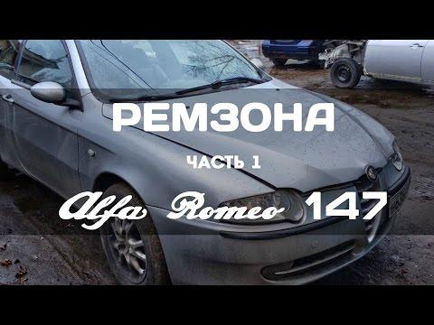 Alfa Romeo 147 GTA 2002 - Звук двигателя - полная версия