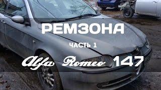 видео Запчасти Alfa romeo: новые и б/у с разборки - купить автозапчасти для Альфа Ромео в Москве с доставкой по России