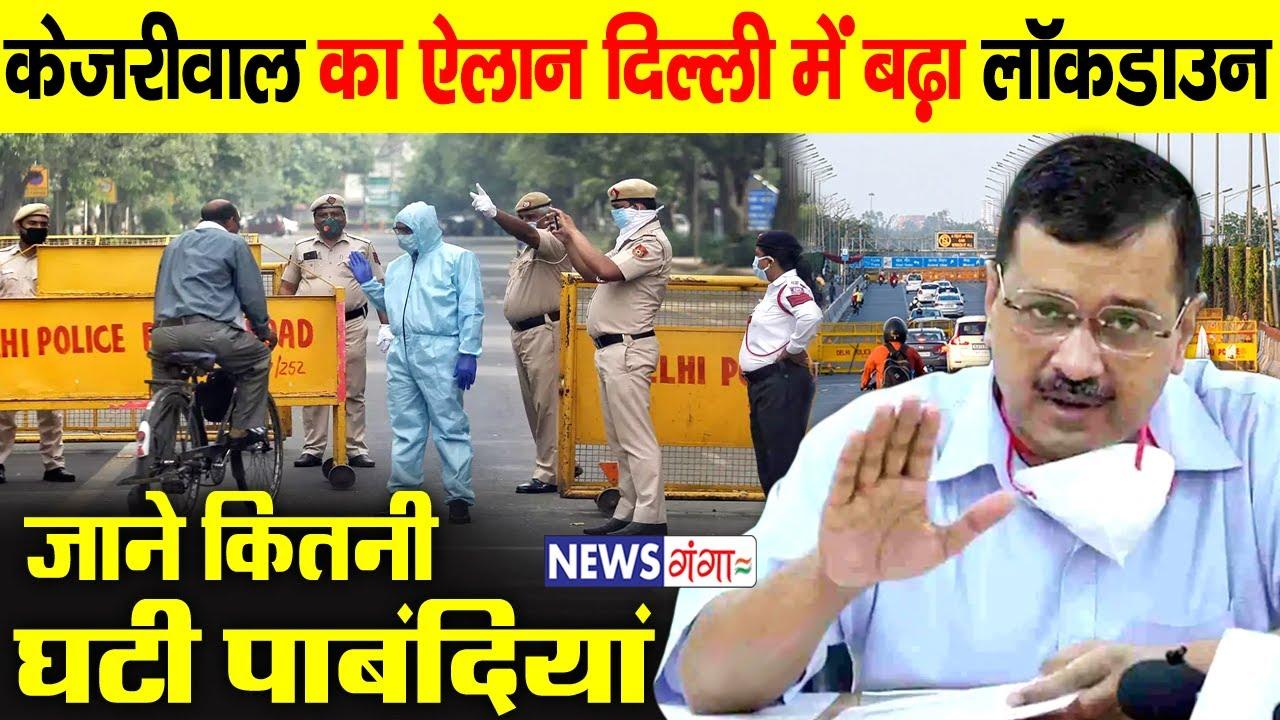 Delhi Lockdown Update :- CM केजरीवाल ने किया बड़ा ऐलान, दिल्ली में बड़ा लॉकडाउन ! News Ganga