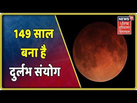 Special Report - 149 साल बाद गुरु पूर्णिमा और चंद्र ग्रहण एक साथ | Guru Purnima | Chandra Grahan