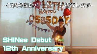 【日本語字幕】テミンと一緒に過ごすSHINeeデビュー12周年記念パーティー
