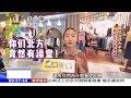 2018.01.21開放新中國/曬冰棒曬餃子...南方人不能理解的北方