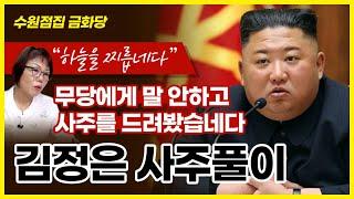 현직무당에게 말안하고 김정은 사주를 드렸더니... / 김정은 사주풀이!!   수원점집 금화당