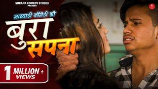 Bura Sapna | Kaka Bhatij Comedy | Pankaj Sharma | काका भतीज - बुरा सपना जरूर देखे इस वीडियो को