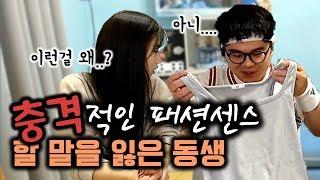 여동생의 오빠패션평가하기(feat. 다 갖다버려)