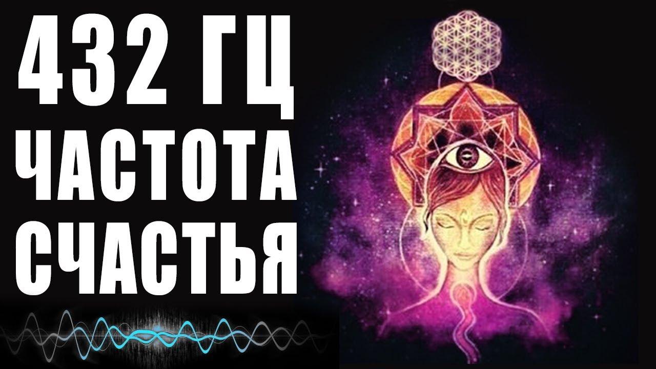 Частота секрета 432 Гц Мир един и каждая его часть - это всего лишь |  Смотреть Бесплатно Видеоклипы Классической Музыки