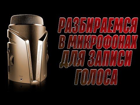 О микрофонах для записи голоса на ютуб. Boya By-m1 и Asus ROG Magnus