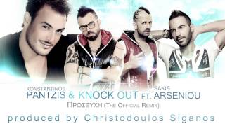 Konstantinos Pantzis & Knock Out ft. Σάκης Αρσενίου - Προσευχή (The Official Remix)