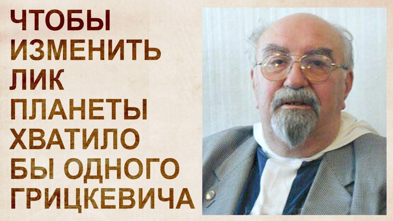 Бестопливные технологии Олега Грицкевича, изобретения и глобальные проекты