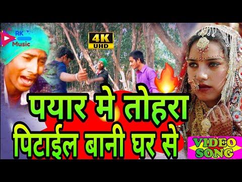 प्यार तोहारा पिटाईल बानी Pyar Mein Tohara Pitail Bani Ghar se | Man Ba TaToli | Kheshari lal