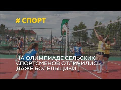 В Кулунде стартовала олимпиада сельских спортсменов Алтайского края