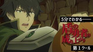絶賛放送中のTVアニメ『盾の勇者の成り上がり』の第1クールの内容が5分...