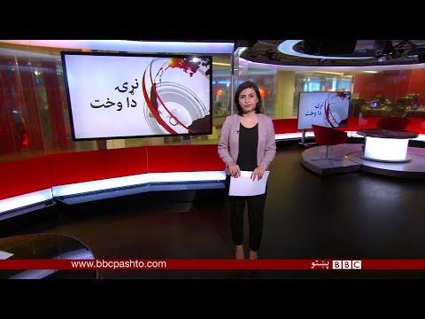 BBC Pashto TV, Naray Da Wakht: 22 Mar 2018
