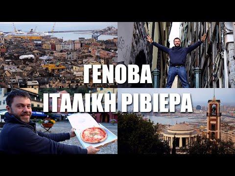 Happy Traveller Γένοβα και Ιταλική Ριβιέρα | FULL