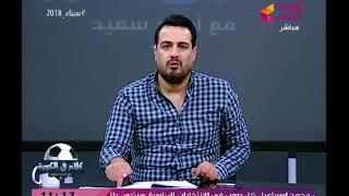 أحمد سعيد يفحم مرتضى منصور ويوضح الفرق بين مجلس الزمالك ومبادئ الأهلي بعد صفقة السعيد