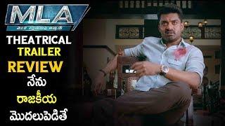 MLA Theatrical Trailer Review   Kalyan Ram, Kajal Agarwal   Latest Telugu Cinema News