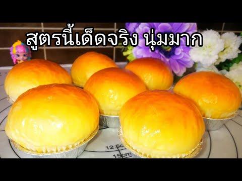 สูตรขนมปังนุ่มนมเนย Ep13 สูตรฟรีที่สร้างเงินแสนได้จริง ขนมปังนุ่มมากคลาสเรียนขนมปังbyครูจอย ปฏิญญา