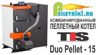 Пеллетный котел TIS Duo Pellet-15. Обзор комбинированного котла.