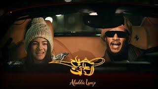 Mohamed Ramadan - Aladdin Lamp [ Official Music Video ] / محمد رمضان - مصباح علاء الدين