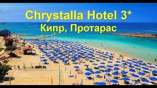 Обзор отеля Chrystalla Hotel на Кипре в г. Протарас