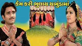 Kem Kari Bhulai Chamunda Maa - Gujarati Devotional Songs / Aarti / Bhajans