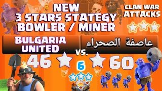 "Clash of clans | Attack BOWLER / MINER | CLAN WAR ""TH11 vs TH11"" 