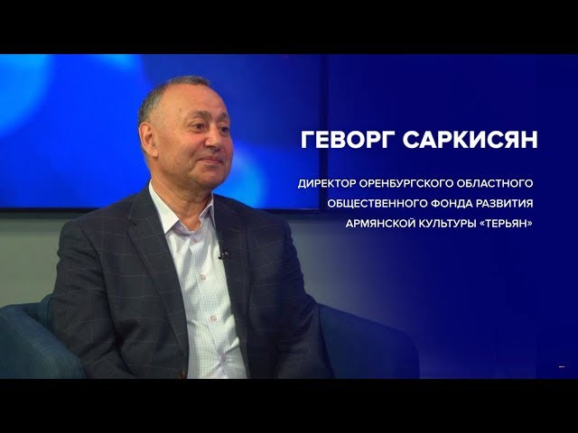 Национальный аспект.Геворг Саркисян