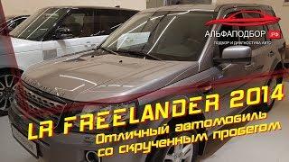 Land Rover Freelander 2 2014 | Отличный авто со скрученным пробегом