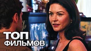 10 ФИЛЬМОВ С УЧАСТИЕМ КЭТРИН ЗЕТЫ-ДЖОНС!