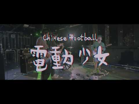 Chinese Football - 電動少女  [Official Music Video]