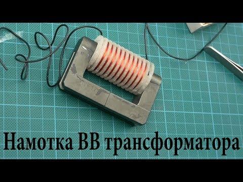 видео: Намотка высоковольтного трансформатора