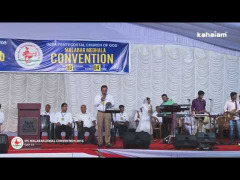Pr. Thomas Philip | IPC MALABAR ZONAL CONVENTION DAY 01 | 30.11.2016