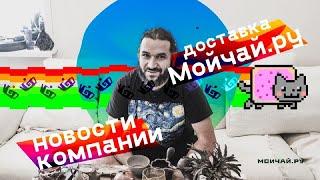 видео чай с доставкой в Санкт-Петербурге