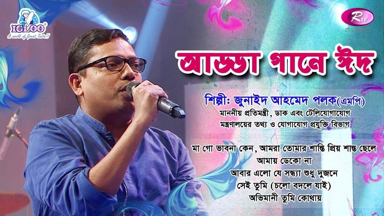 Adda Gaane Eid | আড্ডা গানে ঈদ | Zunaid Ahmed Palak | Eid Exclusive Music Show