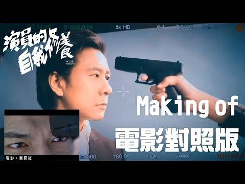 許廷鏗 Alfred Hui - 演員的自我修養 (電影對照版Making Of)