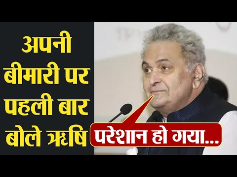 Rishi Kapoor finally opens up about his Medical Treatment in New York | FilmiBeat