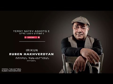 Ruben Hakhverdyan - Irikun // Ռուբեն Հախվերդյան - Իրիկուն