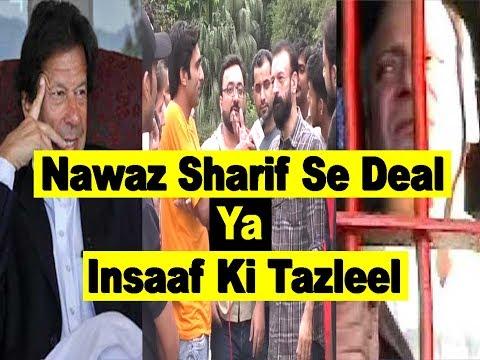 Nawaz Sharif Se Deal Ya Insaaf Ki Tazleel | Totla Reporter | Lahore TV | UK | USA | KSA | UAE