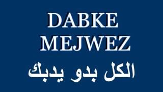 Dabke Mejwez | دبكة مجوز ولعت نار